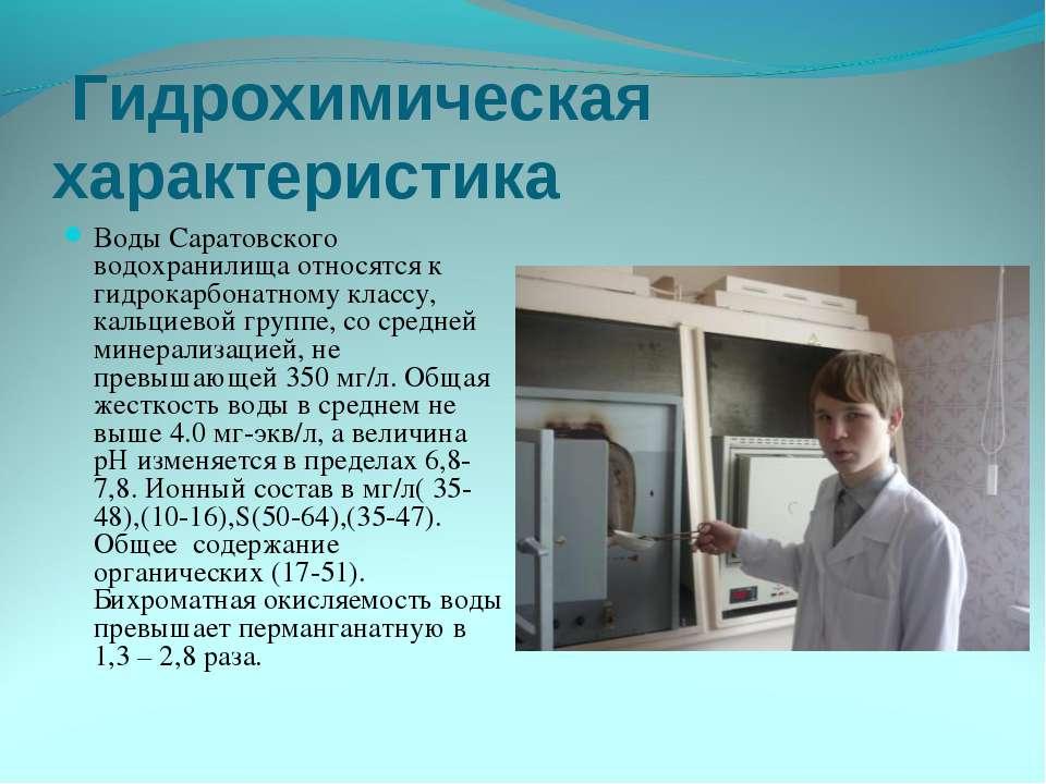 Воды Саратовского водохранилища относятся к гидрокарбонатному классу, кальцие...