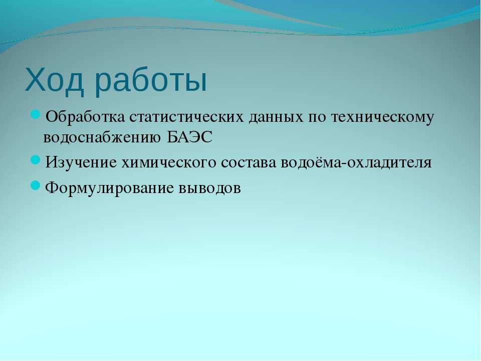 Ход работы Обработка статистических данных по техническому водоснабжению БАЭС...