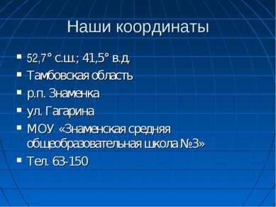 Наши координаты 52,7° с.ш.; 41,5° в.д. Тамбовская область р.п. Знаменка ул. Г...