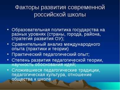 Факторы развития современной российской школы Образовательная политика госуда...