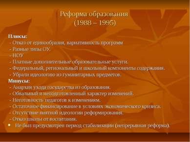 Реформа образования (1988 – 1995) Плюсы: - Отказ от единообразия, вариативнос...