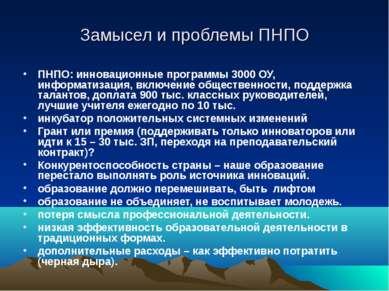 Замысел и проблемы ПНПО ПНПО: инновационные программы 3000 ОУ, информатизация...