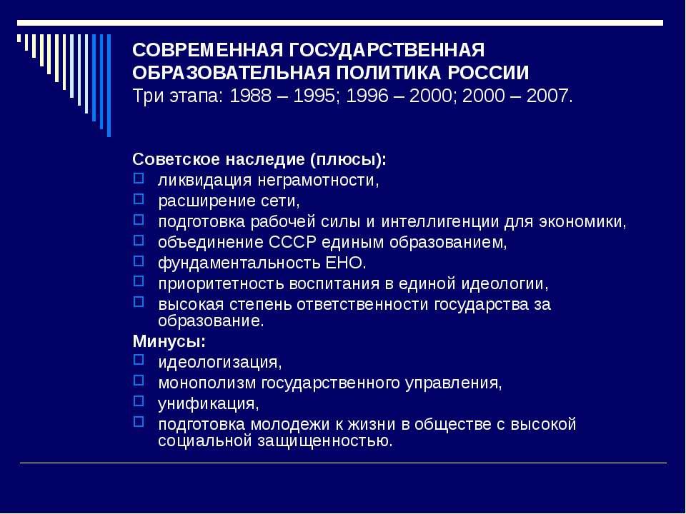 СОВРЕМЕННАЯ ГОСУДАРСТВЕННАЯ ОБРАЗОВАТЕЛЬНАЯ ПОЛИТИКА РОССИИ Три этапа: 1988 –...