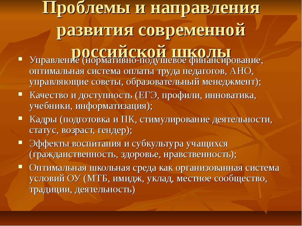 Проблемы и направления развития современной российской школы Управление (норм...