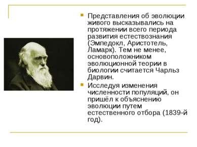 Представления об эволюции живого высказывались на протяжении всего периода ра...