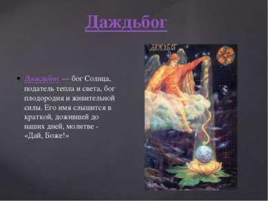 Даждьбог— бог Солнца, податель тепла и света, бог плодородия и живительной с...
