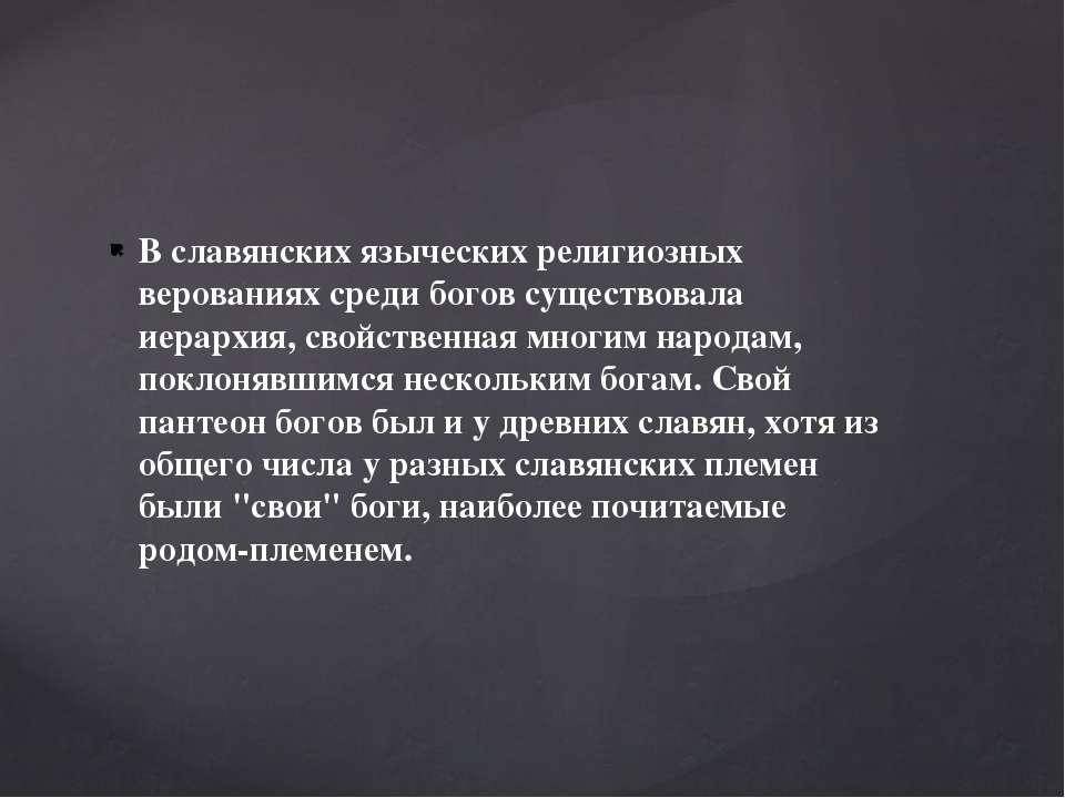 В славянских языческих религиозных верованиях среди богов существовала иерарх...