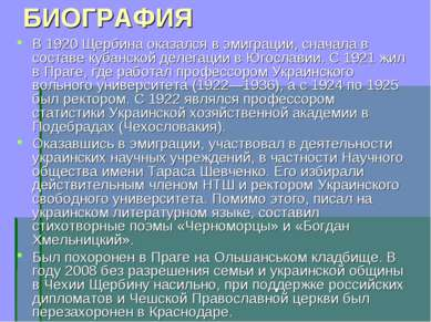 БИОГРАФИЯ В 1920 Щербина оказался в эмиграции, сначала в составе кубанской де...