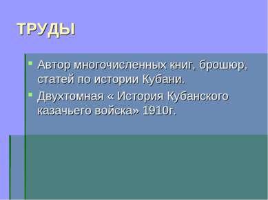 ТРУДЫ Автор многочисленных книг, брошюр, статей по истории Кубани. Двухтомная...