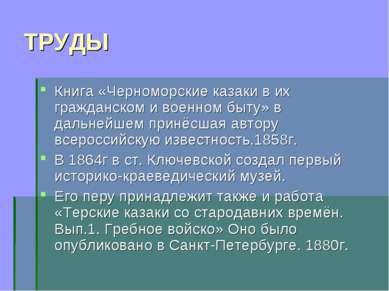 ТРУДЫ Книга «Черноморские казаки в их гражданском и военном быту» в дальнейше...