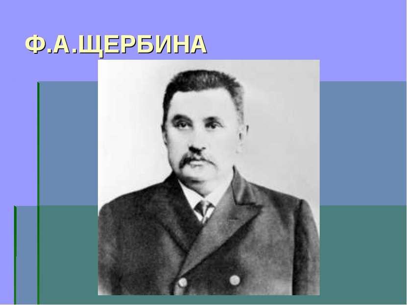 Ф.А.ЩЕРБИНА