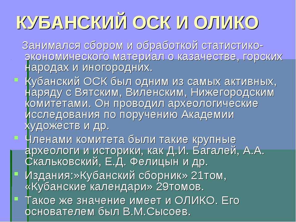 КУБАНСКИЙ ОСК И ОЛИКО Занимался сбором и обработкой статистико-экономического...