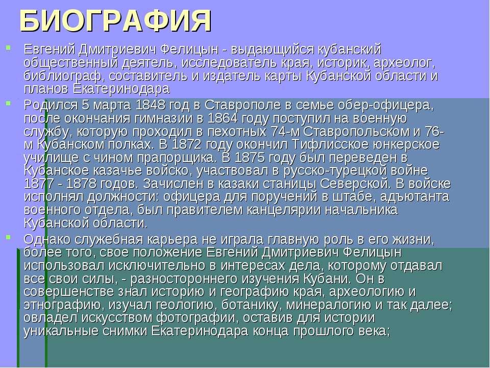 БИОГРАФИЯ Евгений Дмитриевич Фелицын - выдающийся кубанский общественный деят...
