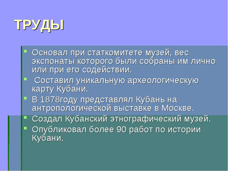 ТРУДЫ Основал при статкомитете музей, вес экспонаты которого были собраны им ...