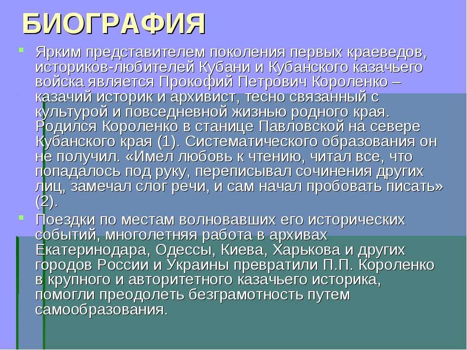 БИОГРАФИЯ Ярким представителем поколения первых краеведов, историков-любителе...