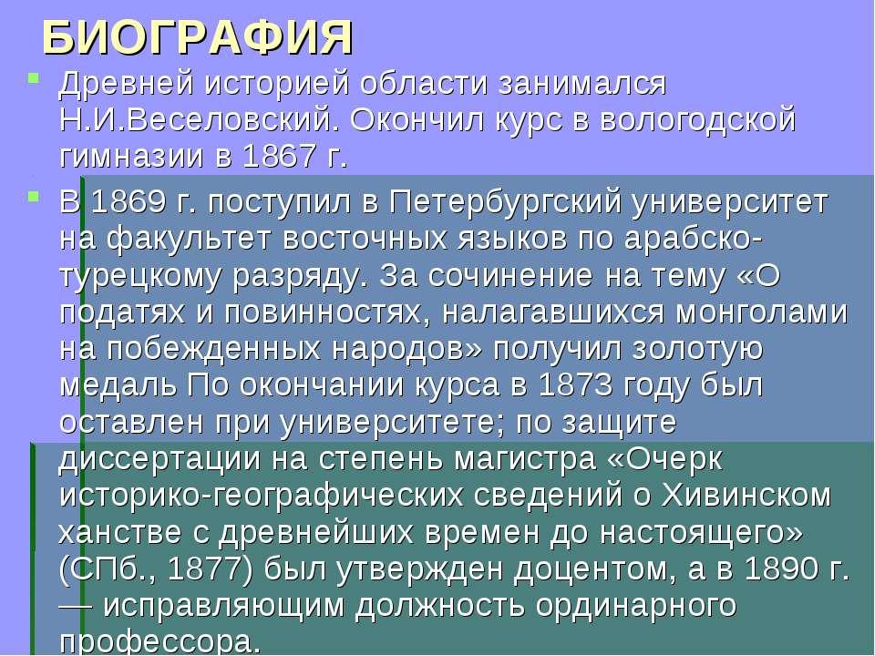 БИОГРАФИЯ Древней историей области занимался Н.И.Веселовский. Окончил курс в ...