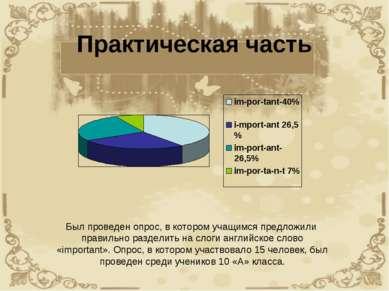 Практическая часть Был проведен опрос, в котором учащимся предложили правильн...