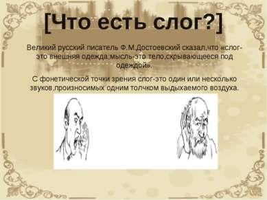 [Что есть слог?] Великий русский писатель Ф.М.Достоевский сказал,что «слог-эт...