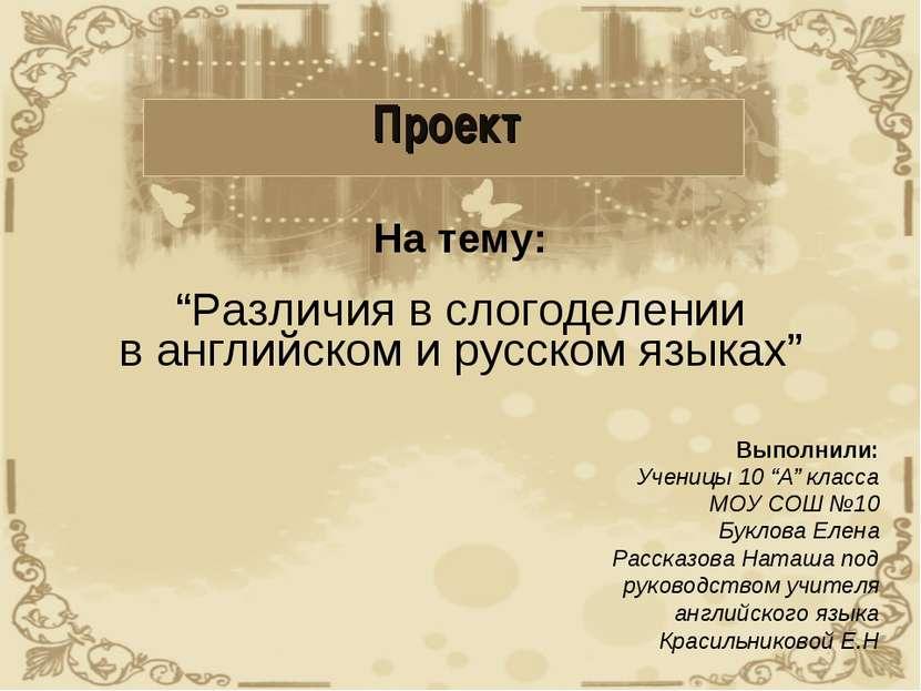 """Проект На тему: """"Различия в слогоделении в английском и русском языках"""" Выпол..."""