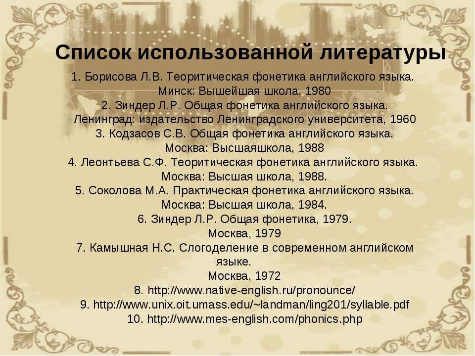 Список использованной литературы 1. Борисова Л.В. Теоритическая фонетика англ...