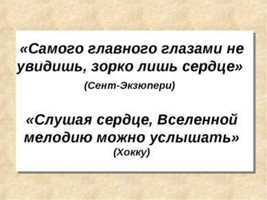 «Самого главного глазами не увидишь, зорко лишь сердце» (Сент-Экзюпери) «Слуш...