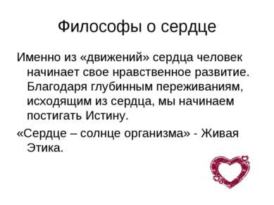 Философы о сердце Именно из «движений» сердца человек начинает свое нравствен...