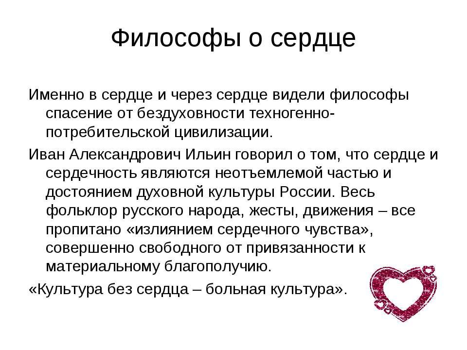 Философы о сердце Именно в сердце и через сердце видели философы спасение от ...