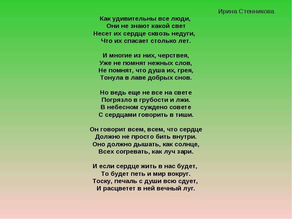 Ирина Стенникова Как удивительны все люди, Они не знают какой свет Несет их с...