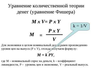 Уравнение количественной теории денег (уравнение Фишера) M x V= P x Y Для эко...