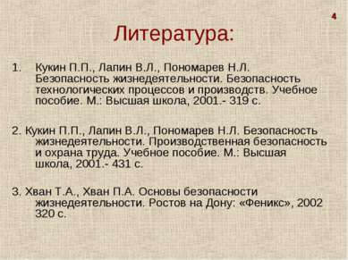 Литература: Кукин П.П., Лапин В.Л., Пономарев Н.Л. Безопасность жизнедеятельн...