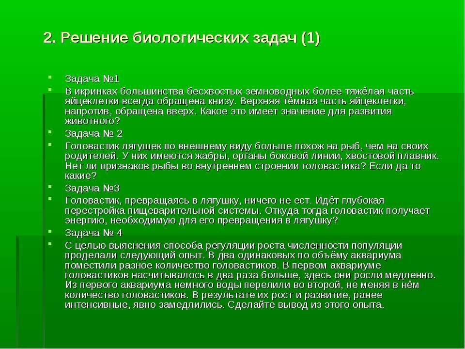 2. Решение биологических задач (1) Задача №1 В икринках большинства бесхвосты...