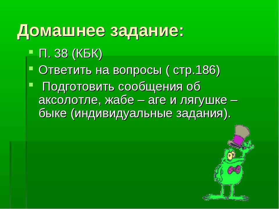 Домашнее задание: П. 38 (КБК) Ответить на вопросы ( стр.186) Подготовить сооб...