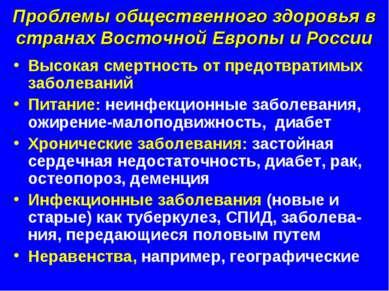 Проблемы общественного здоровья в странах Восточной Европы и России Высокая с...