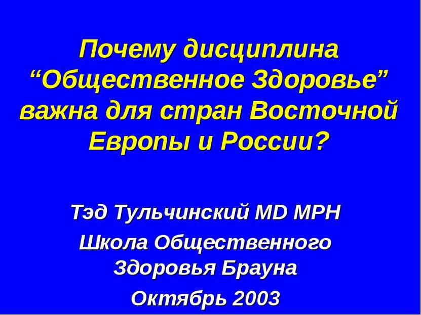 """Почему дисциплина """"Общественное Здоровье"""" важна для стран Восточной Европы и ..."""