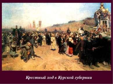 Крестный ход в Курской губернии