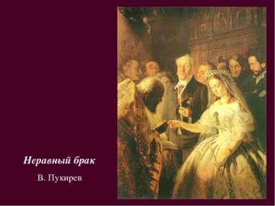 Неравный брак В. Пукирев