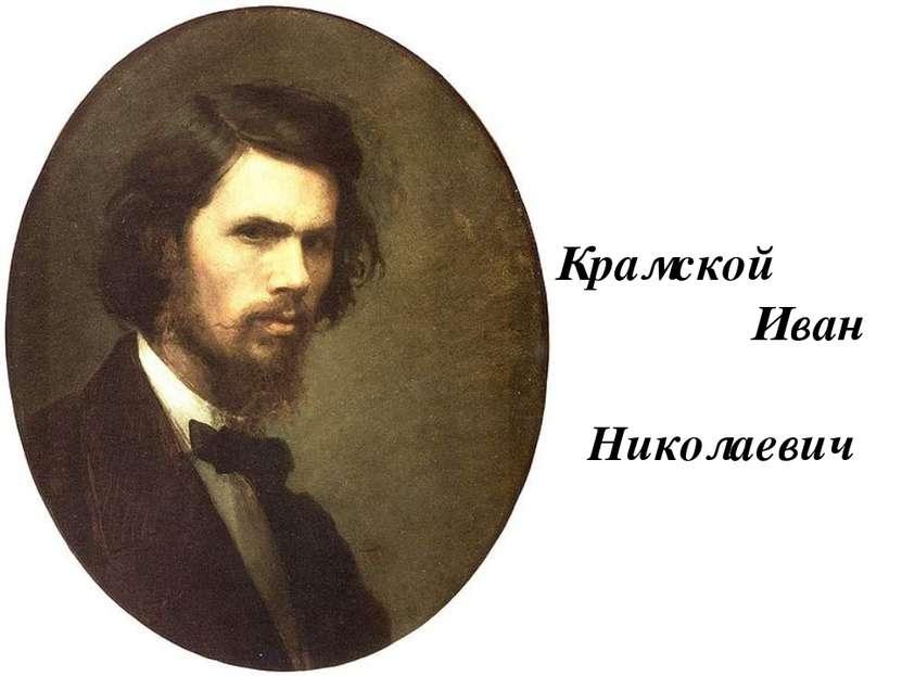 Крамской Иван Николаевич