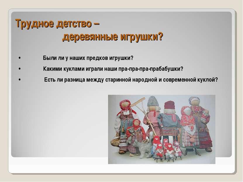 Трудное детство – деревянные игрушки? • Были ли у наших предков игрушки? • Ка...