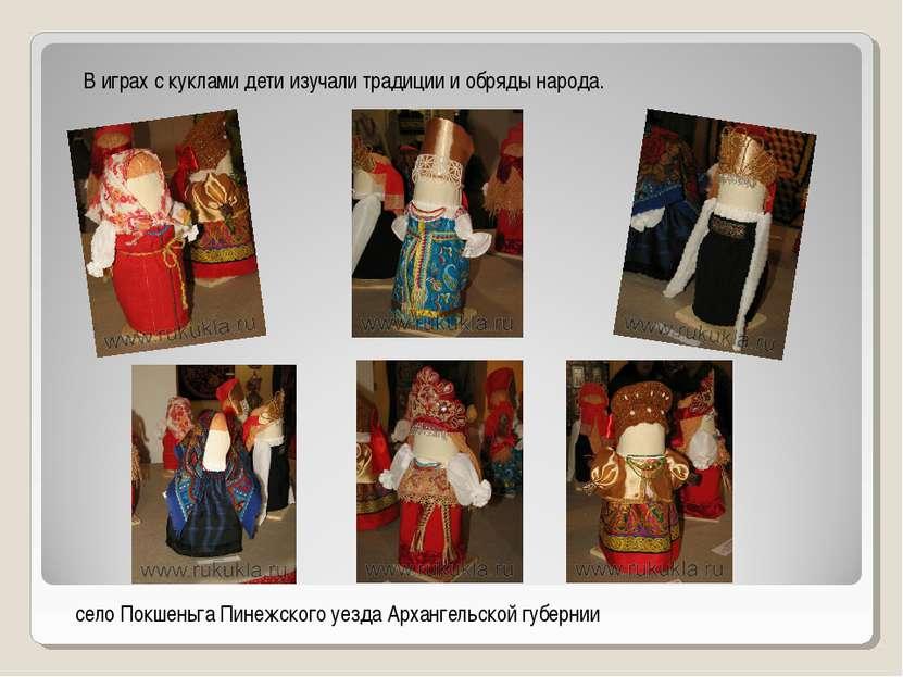 село Покшеньга Пинежского уезда Архангельской губернии В играх с куклами дети...