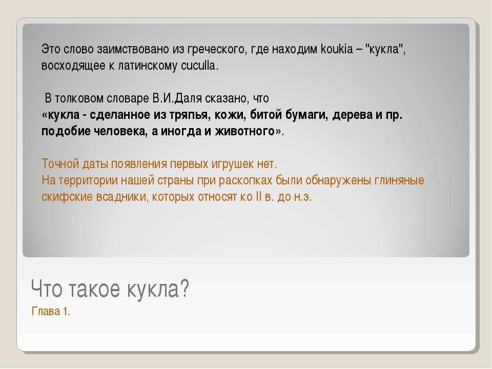 Что такое кукла? Глава 1. Это слово заимствовано из греческого, где находим k...