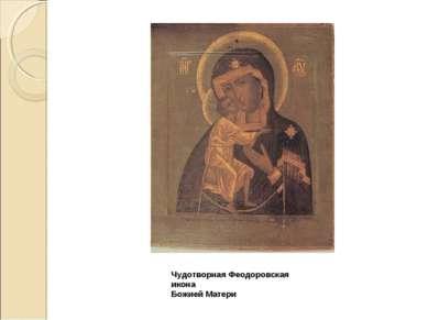 Чудотворная Феодоровская икона Божией Матери