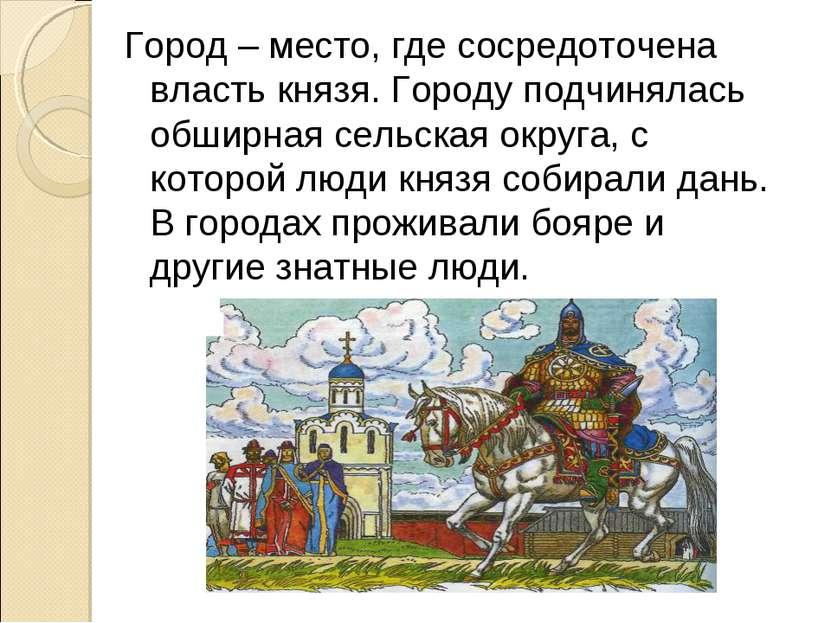 Город – место, где сосредоточена власть князя. Городу подчинялась обширная се...