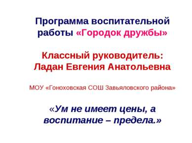 Программа воспитательной работы «Городок дружбы» Классный руководитель: Ладан...