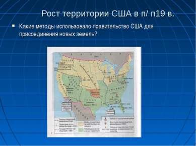 Рост территории США в п/ п19 в. Какие методы использовало правительство США д...