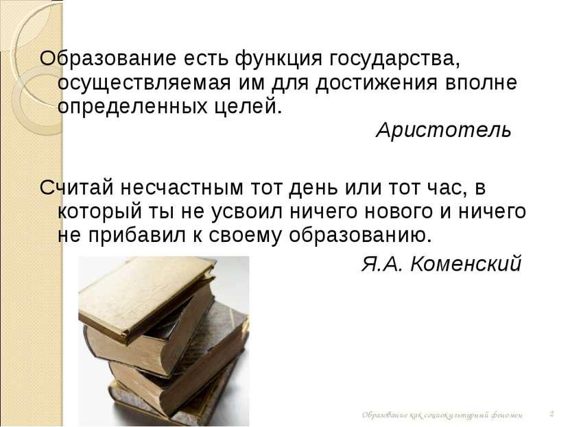 Образование есть функция государства, осуществляемая им для достижения вполне...