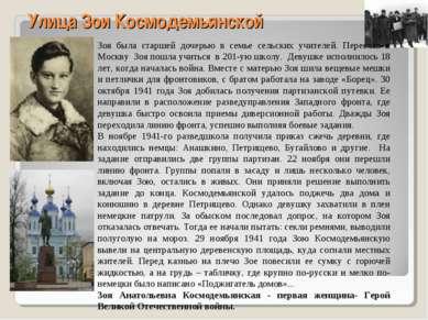 Улица Зои Космодемьянской Зоя была старшей дочерью в семье сельских учителей....