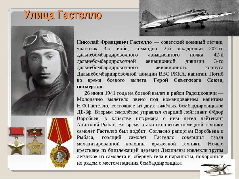 Улица Гастелло Николай Францевич Гастелло — советский военный лётчик, участни...