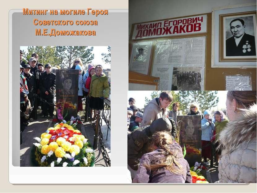 Митинг на могиле Героя Советского союза М.Е.Доможакова