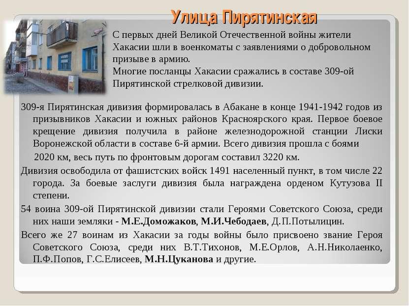 Улица Пирятинская 309-я Пирятинская дивизия формировалась в Абакане в конце 1...