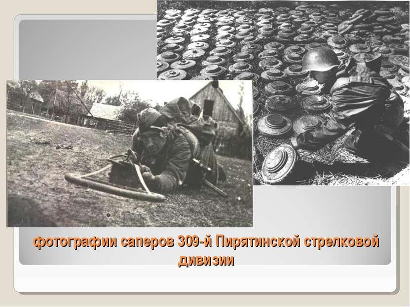 фотографии саперов 309-й Пирятинской стрелковой дивизии